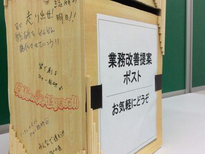 <お知らせ>ひゅーまにあ総合研修センター 業務改善提案ポスト設置しました!
