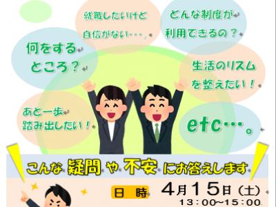 <説明会>ひゅーまにあ総合研修センター 事業所説明会 4月15日(土)