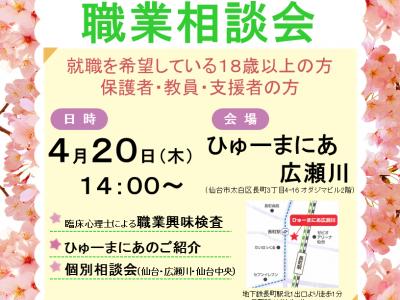 <説明会>ひゅーまにあ広瀬川 合同職業相談会4月20日(木)