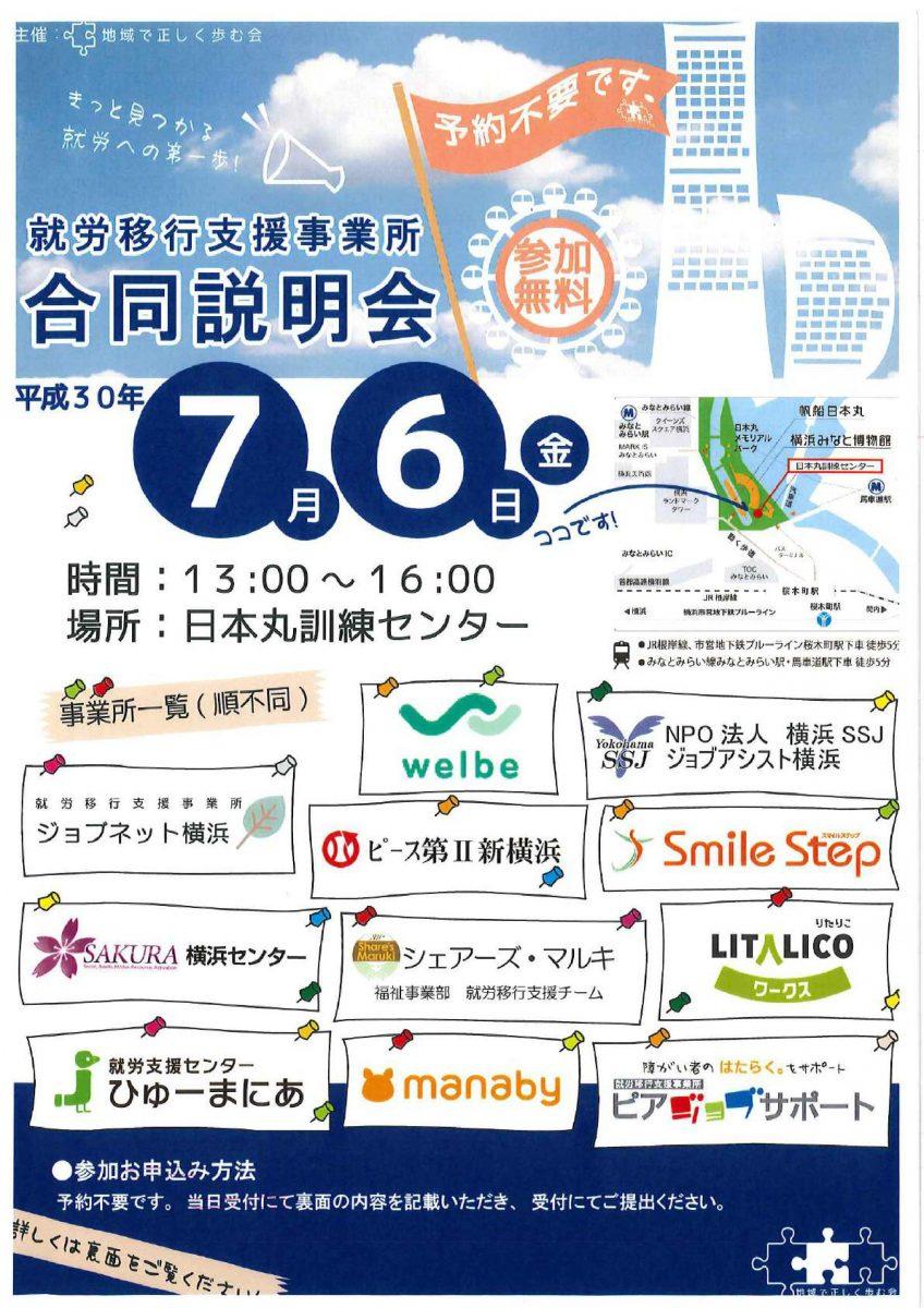 <お知らせ>神奈川「就労移行合同説明会」来場のお礼