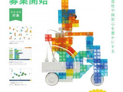<お知らせ>ロボットプログラミング教室体験会@きっず藤沢