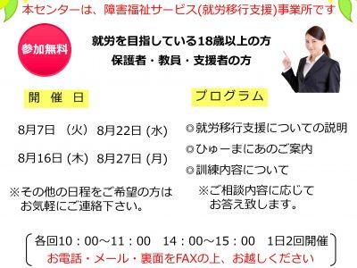 <説明会>静岡「8月利用相談会」のお知らせ