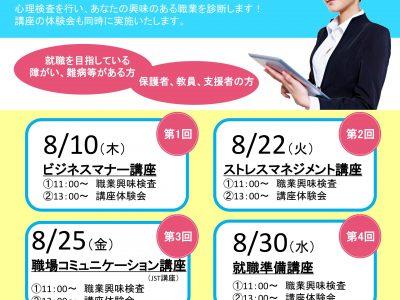 <お知らせ>ひゅーまにあ新横浜 職業興味検査&講座体験会 8月の開催日