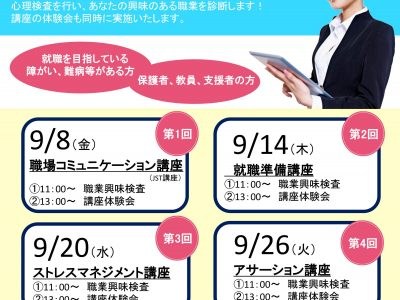 <説明会>ひゅーまにあ新横浜 職業興味検査&講座体験会 9月の開催日