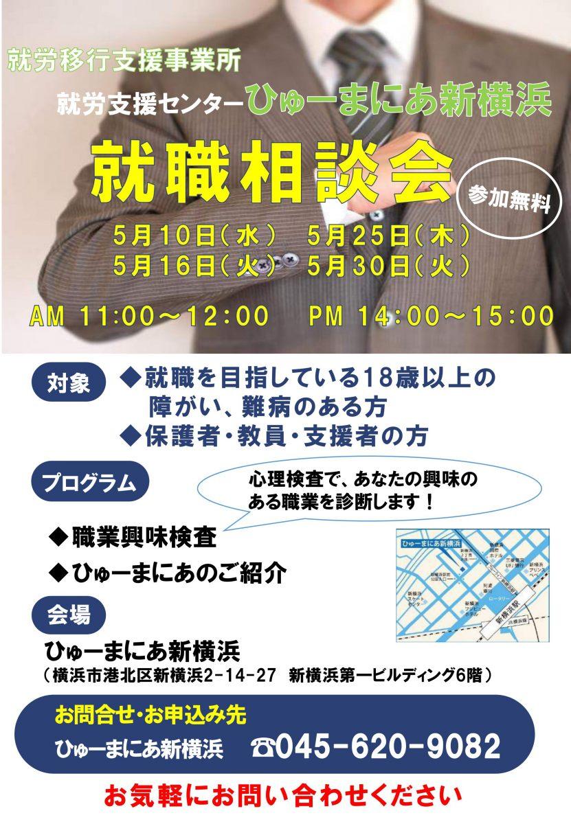 <説明会>ひゅーまにあ新横浜 5月職業相談会日程