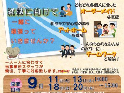 <説明会>9月度見学・体験会のお知らせ@前橋