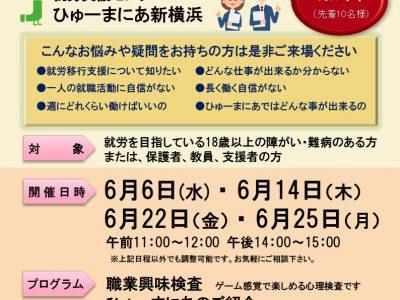 <説明会>新横浜 6月就職相談会