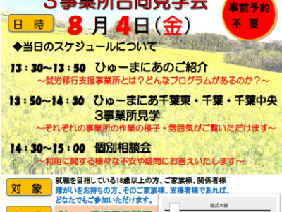 <説明会>ひゅーまにあ千葉東・千葉・千葉中央 3事業所合同見学会 8月4日(金)
