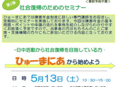 <説明会>ひゅーまにあ総合研修センター 障がい年金セミナー5月13日(土)