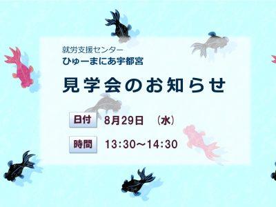 <説明会>ひゅーまにあ宇都宮「8月見学会」のお知らせ