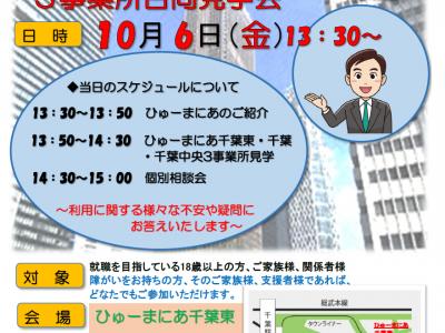 <説明会>千葉 3事業所合同見学会 10月6日(金)