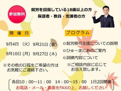 <説明会>静岡「9月利用相談会」のお知らせ