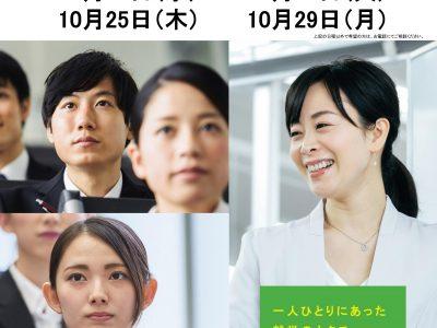 <説明会>「10月就職相談会」のお知らせ@静岡