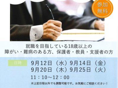 <説明会>ひゅーまにあ藤沢「9月就職相談会」のお知らせ