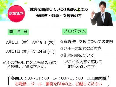 <説明会>静岡「7月利用相談会」のお知らせ
