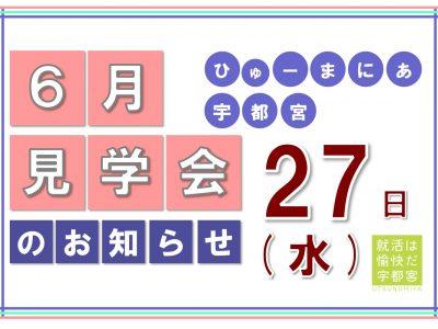 <説明会>ひゅーまにあ宇都宮「6月見学会」のお知らせ