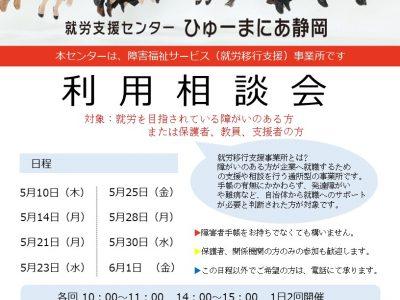 <説明会>静岡「利用相談会」のお知らせ