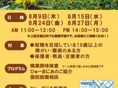 <説明会>新横浜 8月就職相談会