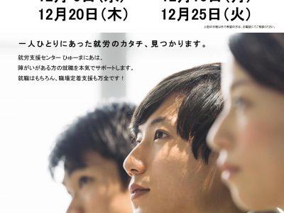 <説明会>12月度就職相談会@静岡