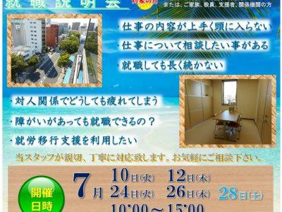 <説明会>ひゅーまにあ前橋 7月度見学・体験会のお知らせ