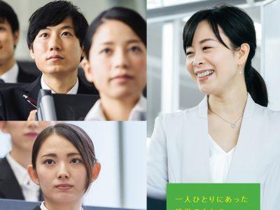 <説明会>11月度就職相談会@新横浜
