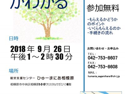 <イベント>ひゅーまにあ相模原  9/26「障害年金セミナー」開催