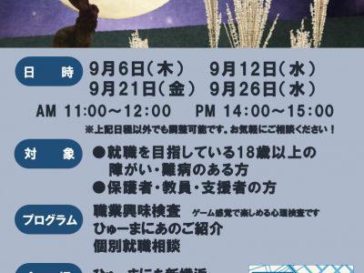 <説明会>新横浜 9月就職相談会