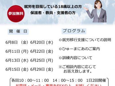 <説明会>静岡「6月利用相談会」のお知らせ