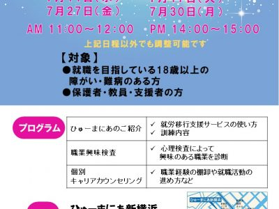 <説明会>新横浜 7月就職相談会