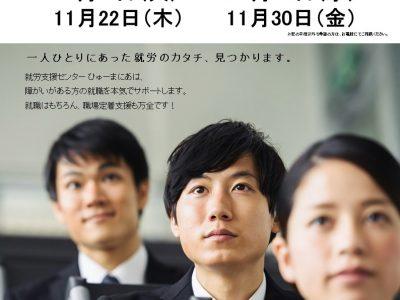 <説明会>「11月度就職相談会」のお知らせ@静岡