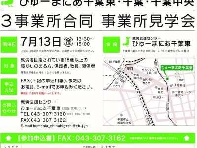 <説明会>千葉3事業所合同見学会7月13日(金)
