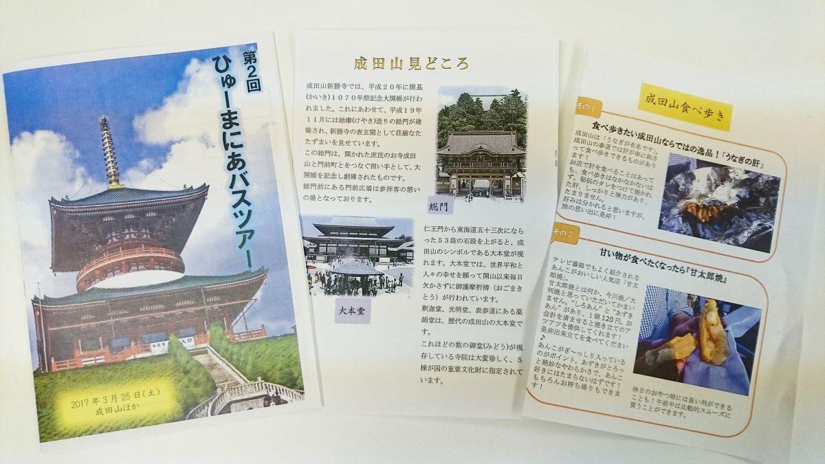<お知らせ> ひゅーまにあ千葉  バスツアーで成田山へ行ってきました。