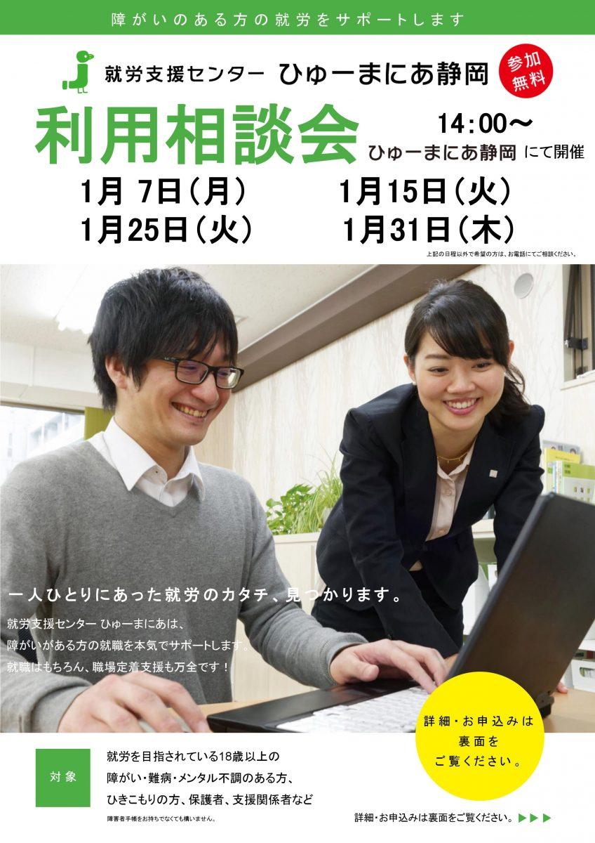 <説明会>1月度就職相談会@静岡