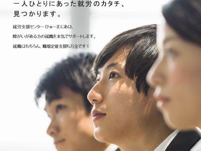 <説明会>11月度就職相談会@前橋