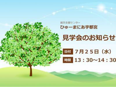 <説明会>ひゅーまにあ宇都宮「7月見学会」のお知らせ