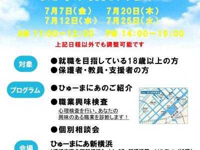 <説明会>ひゅーまにあ新横浜 7月就職相談会日程