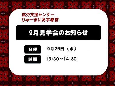 <説明会>ひゅーまにあ宇都宮「9月見学会」のお知らせ
