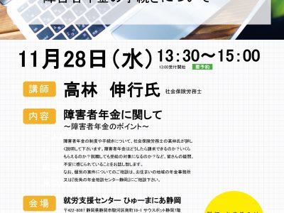 <お知らせ>静岡 公開講座「障害者年金セミナー」