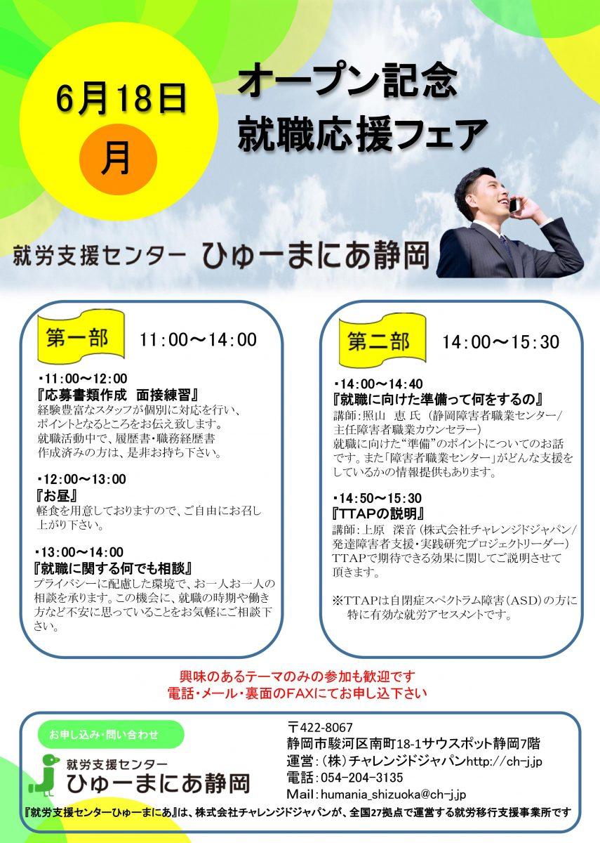 <お知らせ>静岡 就職応援フェア