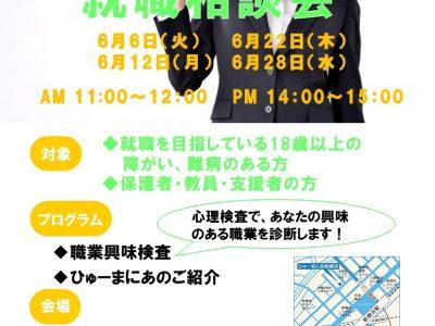 <説明会>ひゅーまにあ新横浜 6月職業相談会日程