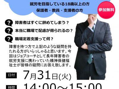 <お知らせ>静岡 公開講座「障害を持っている方が長く働くためには?」