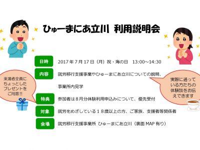 <説明会>ひゅーまにあ立川「利用説明会」のお知らせ