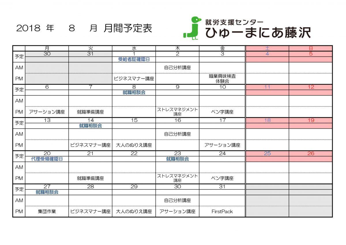 <お知らせ>ひゅーまにあ藤沢 8月予定表