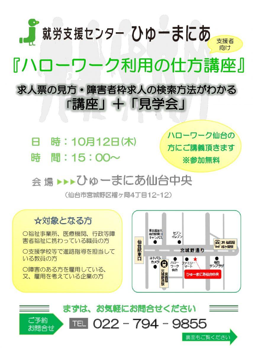 <お知らせ>ハローワークの使い方講座@仙台中央